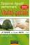 Système digestif performant, Vitalité globale
