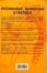 Psychologie, astrologie et pratique