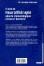 Traité de neuralthérapie odonto stomatologique et bucco-dentaire