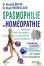Spasmophilie et homeopathie